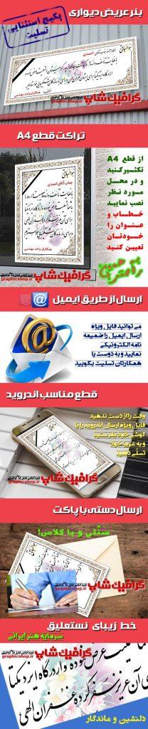 Tasliyat Pack www.graphicshop.ir - تسلیت به همکار ارجمند جناب آقای - درگذشت عمّه
