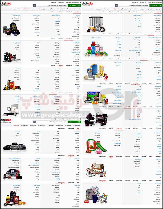 Shop Category-1-graphicshop-ir