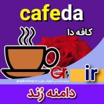 cafeda-ir-graphicshop-ir