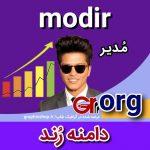 modir-org-graphicshop-ir