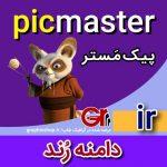 picmaster-ir-graphicshop-ir