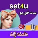 set4u-ir-graphicshop-ir