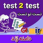 test2test-ir-graphicshop-ir