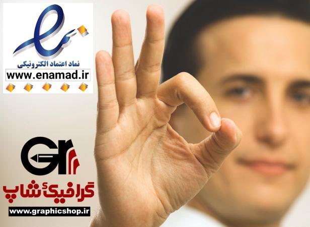 Enamad-graphicshop-ir-004