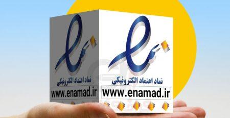 Enamad-graphicshop-ir-04