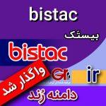 bistac-ir-graphicshop-ir