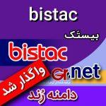 bistac-net-graphicshop-ir