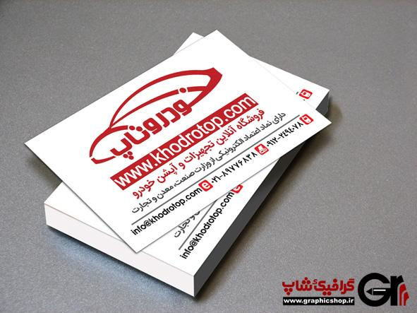 VisitCard-graphicshop-ir-010