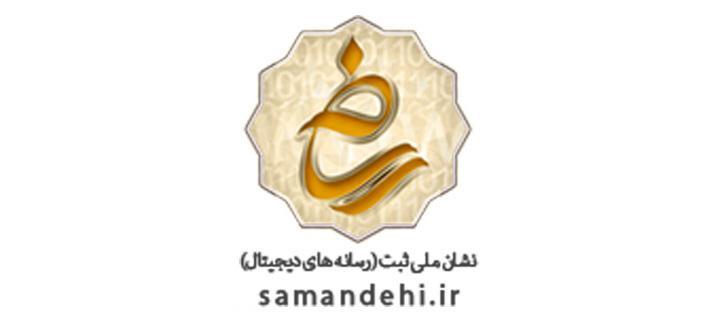 samandehi-ir-4_graphicshop-ir