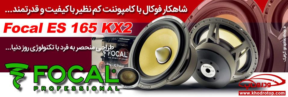 Baner-Focal_ES_165_KX2_khodrotop_com